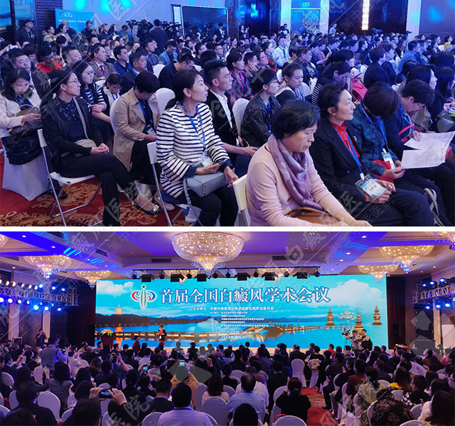 2018首届全国白癜风学术会议论道杭州,国内白癜风领域学术盛宴
