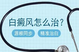 老年人患了白癜风如何护理比较好